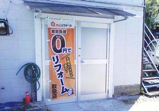 井出工務店