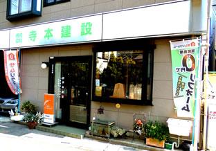 株式会社寺本建設