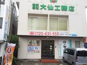 株式会社大仙工務店