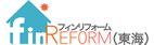 リフォームするならサムリフォーム 東海道版のフィンリフォーム。