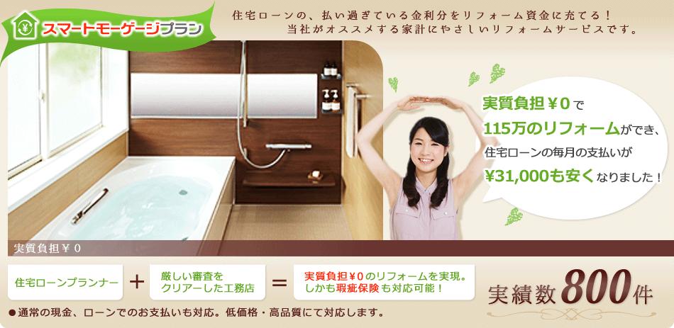 実質負担0円で115万のリフォームができ、住宅ローンの毎月の支払いが\31,000も安くなりました!