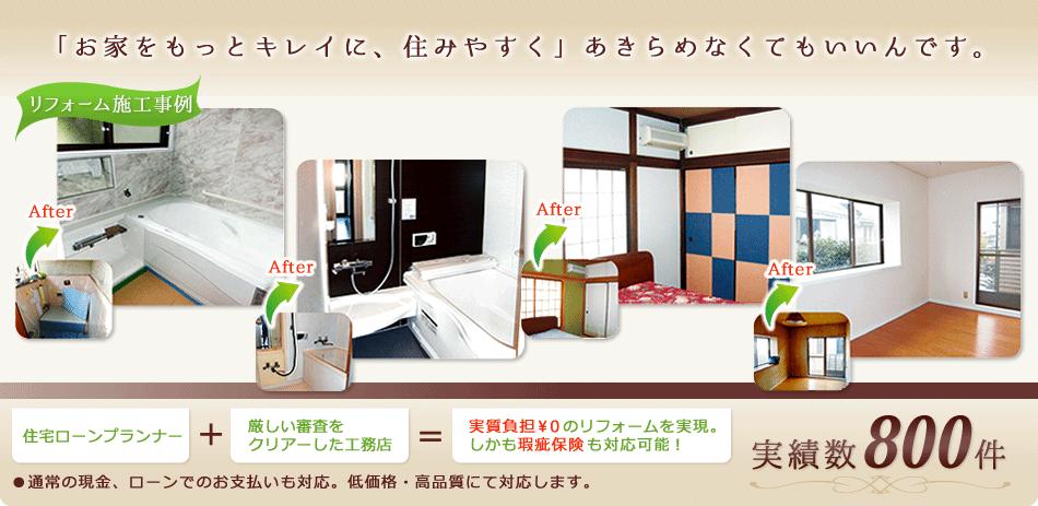 リフォーム実質負担0円だから、「お家をもっとキレイに、住みやすく」を、あきらめなくていいんです。